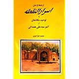 "Tarjomeh va Matne Asrar-al-Noghteh ya Towhide Mokashefan. ""Text and Translation of the Secret of the Point"". Farsi..."