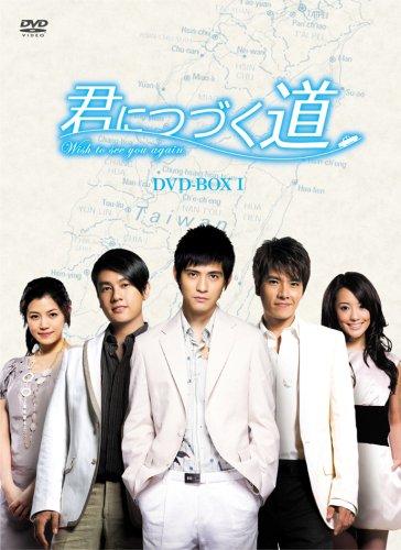 君につづく道 DVD-BOXI
