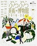 ぶらぶら美術・博物館プレミアムアートブック2016-2017 (エンターブレインムック)