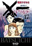 ×一(バツイチ)愛を探して 17 (ビッグコミックス)