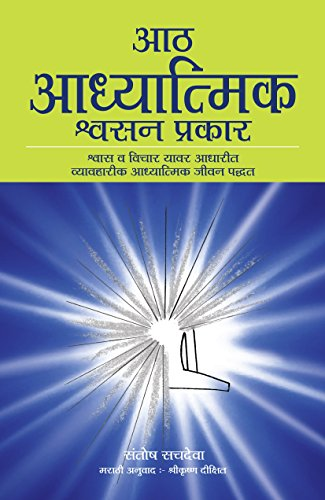 Santosh Sachdeva - Aath Adhyatmik Shwasan Prakar - The Eight Spiritual Breaths In Marathi: Breathing Exercises And Affirmations That Transform Your Life