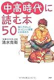 中高時代に読む本50 (YA心の友だちシリーズ)