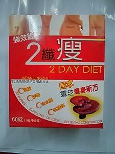 2 Days Diet Japan Lingzhi Slimming Formula 60 Pills from Diet Health