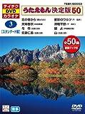 テイチクDVDカラオケ うたえもん決定版50(スタンダード編) TEBK-50003