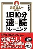 『速読日本一が教える 1日10分速読トレーニング』