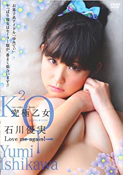 究極乙女 石川優実 Love me again! [DVD]