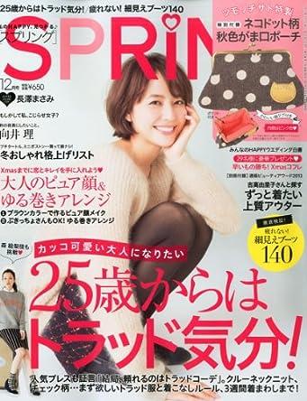 spring (スプリング) 2013年 12月号 [雑誌]
