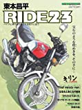 東本昌平 RIDE 23 (Motor Magazine Mook)