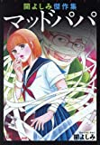 マッドパパ―関よしみ傑作集 (ホラーMコミック文庫)