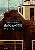 偽のデュー警部 (ハヤカワ・ミステリ文庫 91-1)