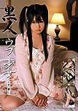 黒人とウブ少女 千葉の●年生 SUSU003 [DVD][アダルト]