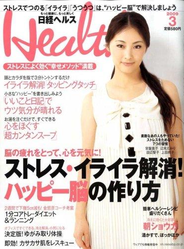 日経 Health (ヘルス) 2009年 03月号 [雑誌]