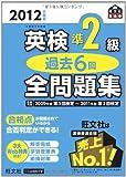 2012年度版英検準2級過去6回全問題集 (旺文社英検書)