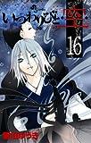 いつわりびと◆空◆ 16 (少年サンデーコミックス)