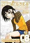 NHKにようこそ! 8 (角川コミックス・エース 98-12)