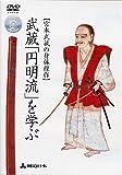 武蔵「円明流」を学ぶ DVD版