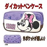 ディズニー(Disney) ダイカットポケット付きペンケース(ミニー/帆布)19069/筆箱/パープル/キャラクター