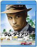【初回限定生産】ラム・ダイアリー ブルーレイ&DVDセット (2枚組) [Blu-ray]