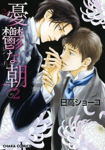 憂鬱な朝 2 (キャラコミックス)