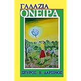 Galazia Oneira (in Greek language) (Greek Edition)
