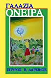 Galazia Oneira (in Greek language) (Greek Edition)