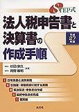 STEP式 法人税申告書と決算書の作成手順 (平成27年版)