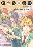 ヒカルの碁 完全版 20 (愛蔵版コミックス)