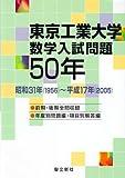 東京工業大学数学入試問題50年―昭和31年(1956)~平成17年(2005)