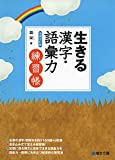 生きる漢字・語彙力<増補改訂版>練習帳