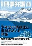 季刊 刑事弁護88号