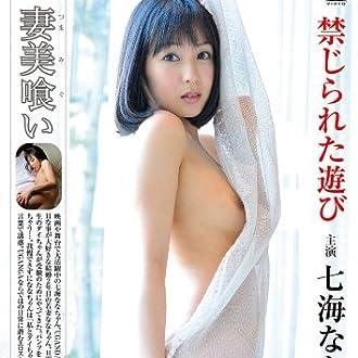 七海なな / 妻美喰い 禁じられた遊び [DVD]