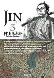 JIN-仁- 3 (集英社文庫―コミック版)