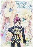 京四郎と永遠の空 3 (3) (角川コミックス ドラゴンJr. 99-3)