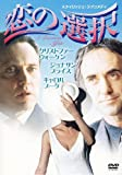 恋の選択 [DVD]