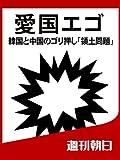 愛国エゴ 韓国と中国のゴリ押し「領土問題」 (朝日新聞デジタルSELECT)