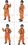 (コズミックツリー)COSMICTREEボクのワタシの今日だけ!職業シリーズ宇宙飛行士警察官ナース消防士変身コスチュームキラキラLEDかぼちゃバッチセットハロウィンコスプレ衣装15-33(110-120�p,宇宙飛行士)