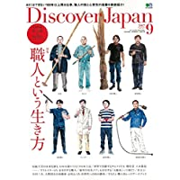 Discover Japan 表紙画像