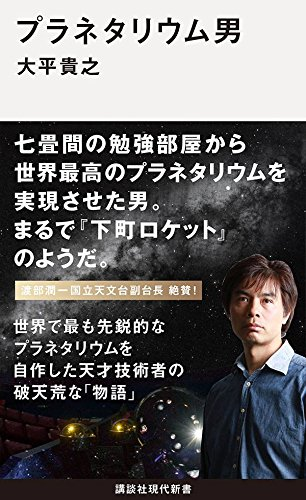 プラネタリウム男 (講談社現代新書)の詳細を見る