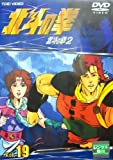TVシリーズ 北斗の拳 Vol.19 [DVD]