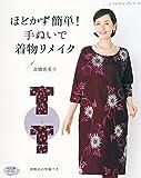 ほどかず簡単! 手ぬいで着物リメイク (レディブティックシリーズno.4111)