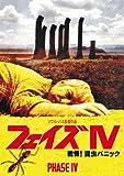 フェイズ IV/戦慄!昆虫パニック[DVD]