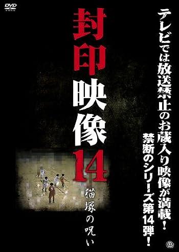 封印映像14 猫塚の呪い [DVD]