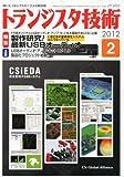 トランジスタ技術 (Transistor Gijutsu) 2012年 02月号 [雑誌]