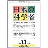 日本の科学者 46ー11 特集:東北地方太平洋沖地震と巨大津波 特別企画:「大逆事件」