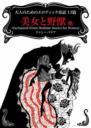 大人のためのエロティック童話13篇 美女と野獣 他 (MIRA文庫)