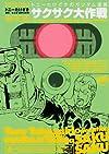 トニーたけざきのサクサク大作戦 (カドカワコミックス・エース) (角川コミックス・エース 113-5)