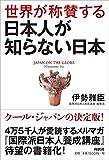 本講座ベストセレクションの書籍化 『世界が称賛する 日本人の知らない日本』出版のお知らせ