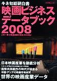 映画ビジネスデータブック 2008 (キネ旬ムック)