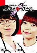 浅野真澄が女医、鹿野優以はナースのDVDがAmazonでも買える