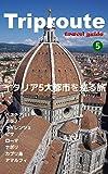 Trip Route vol.5 イタリア編  2015: イタリア5大都市を巡る旅